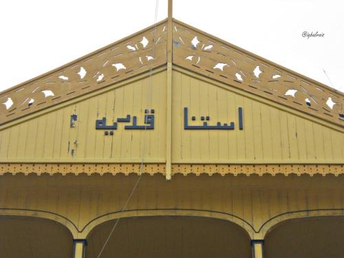istana kadriah 3